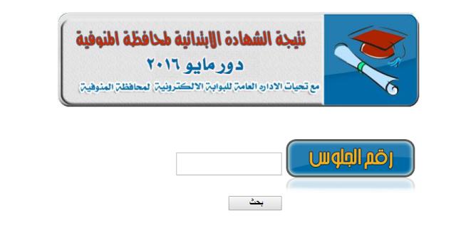 ظهرت الان نتيجة الشهاده الابتدائيه بمحافظة المنوفيه اخر العام 2016 بالاسم ورقم الجلوس