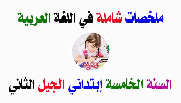 ملخصات شاملة في اللغة العربية السنة الخامسة إبتدائي الجيل الثاني