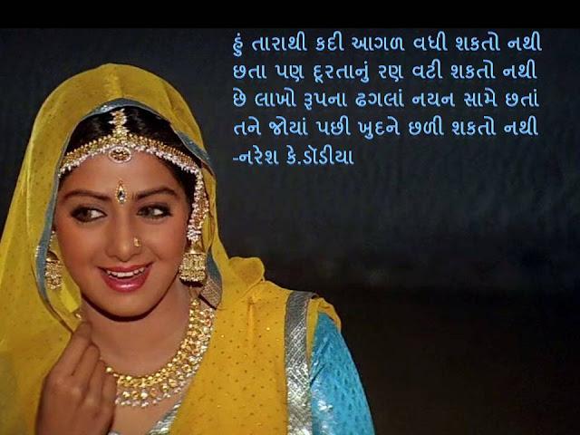 Hu Tara Thi Kadi Agad Vadhi Sakto Nathi Muktak By Naresh K. Dodia
