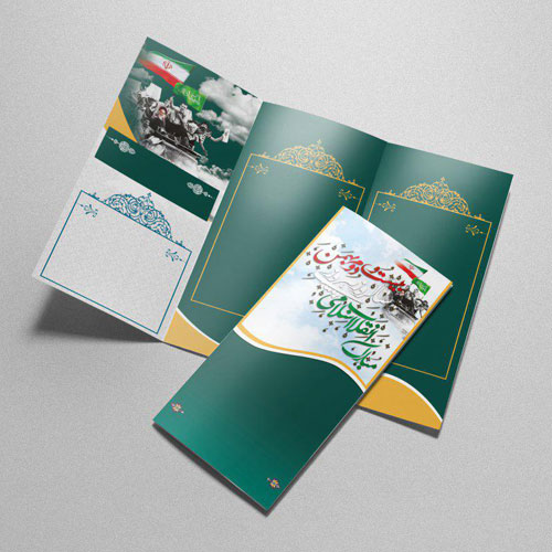 بروشور انتصار الثورة الاسلامية