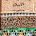 كتاب دراسات في حضارة الإسلام pdf لـ هاملتون جب
