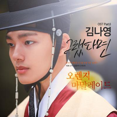[Single] Kim Na Young – Orange Marmalade OST Part 6