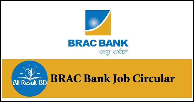 ব্র্যাক ব্যাংকে চাকরির খবর ২০২০ / BRAC Bank Job Circular 2020