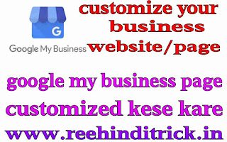 Google my business website/page customize kaise kare 1