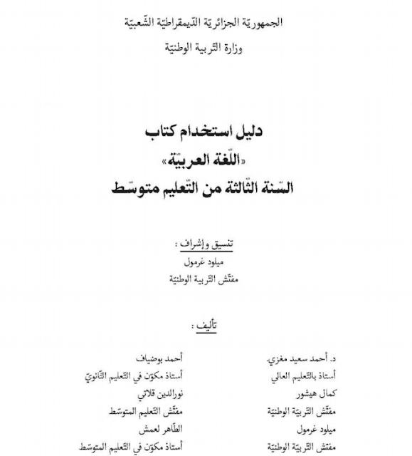دليل إستخدام كتاب اللغة العربية ثالثة متوسط الجيل الثاني PDF