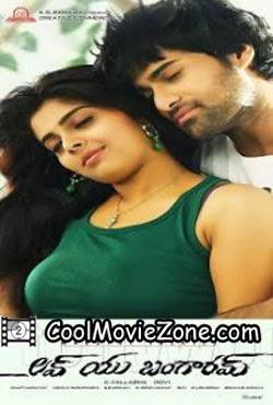 Emo Gurram Egaravachu (2014) Telugu Movie