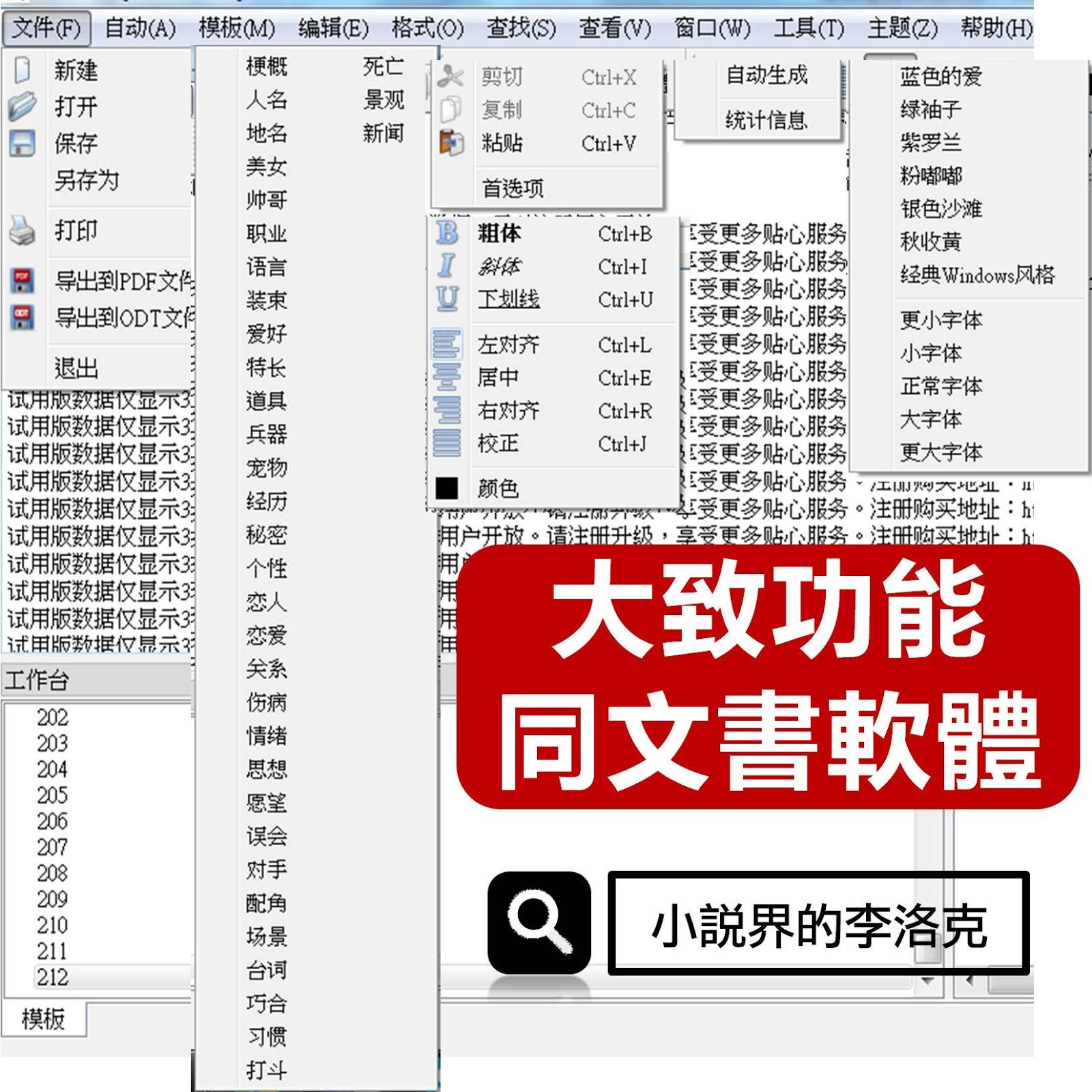 【生產力】小說寫作軟體(8)自動寫小說寫作程式『I』