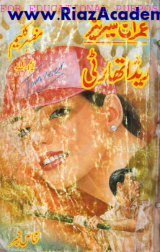 Red Authority  ریڈ اتھارٹی   (Israel Mission) (Imran  Series) by Mazhar Kaleem