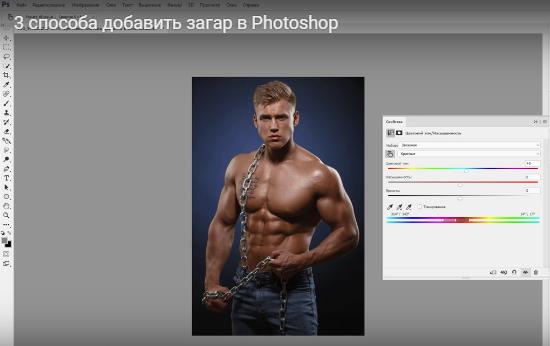 Как добавить загар в Фотошопе