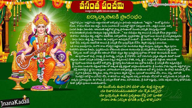 goddess saraswathi information in telugu, vasantha panchami subhakankshalu, vasantha panchami significance in telugu