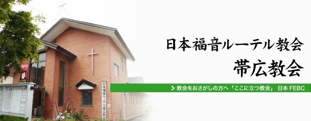 日本福音ルーテル教会帯広教会