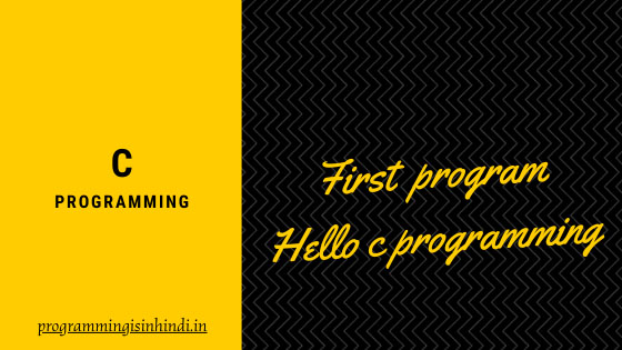 First program C programming hindi tutorials
