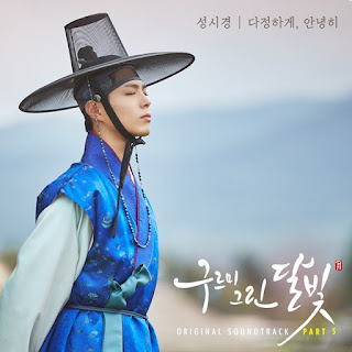 Sung Shi Kyung (성시경) – Fondly, Goodbye