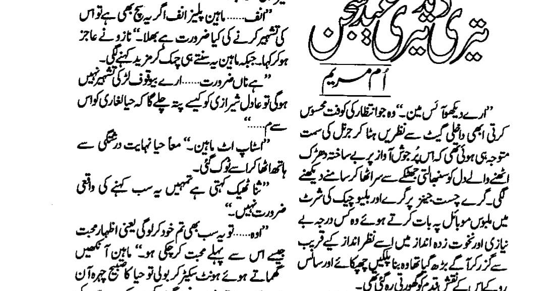 EZ Readings: Teri deed meri eid sajan by Umme Maryam Novel PDF