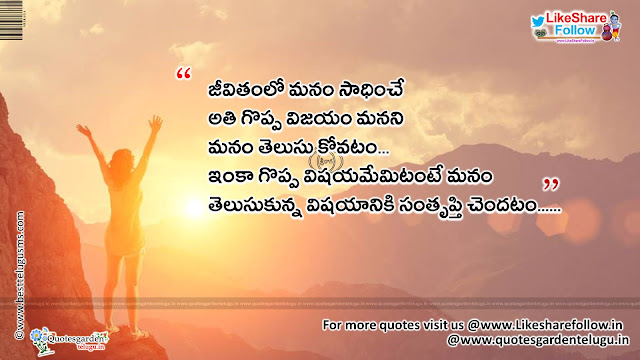 Best Inspirational Quotes in telugu images