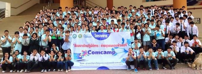 Comcamp 13th Maejo University เพื่อนพ้องน้องพี่ ถิ่นนี้ อินทนิล