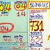 เลขเด็ด อ.ม่อนชิโร่ สรุปบน-ล่าง งวดวันที่ 16/11/61 (ผลงานดีเข้าโต๊ด 804)