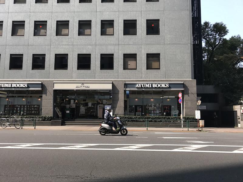 さよなら、あゆみBooks小石川店