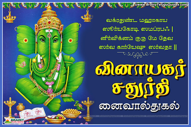 Here is Happy Vinayaka(Ganesh) Chaturthi 2016 Greetings Wishes in Tamil,Happy Vinayaka(Ganesh) Chaturthi 2016 Greetings Wishes in Tamil,happy ganesh chaturthi wishes in tamil,happy vinayaka chaturthi greetings in tamil,vinayagar chaturthi quotes in tamil,happy vinayaka chaturthi wishes in tamil,ganesh chaturthi greetings in tamil,vinayaka chaturthi tamil greetings,vinayaka chaturthi messages tamil,happy vinayagar sathurthi in tamil,vinayaka chaturthi images in tamil