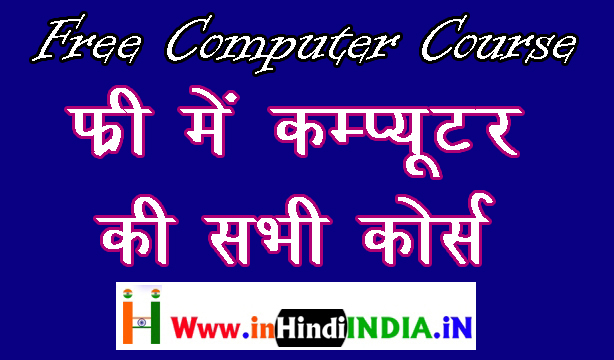 Free Computer course kaise kare in hindi