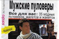 Мужские пуловеры
