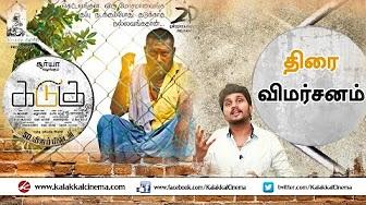 Kadugu Movie Video Review | Vijay Milton | Bharath | Rajakumaran