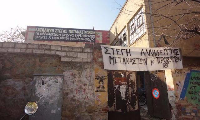 75 συλλήψεις στα κατειλημμένα κτίρια - Αντι...κατάληψη στα γραφεία του ΣΥΡΙΖΑ