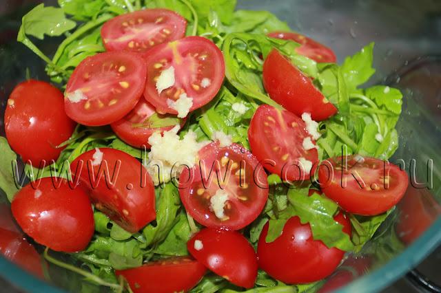 рецепт салата с черри и рукколой с пошаговыми фото