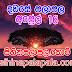 Lagna Palapala Ada Dawase | ලග්න පලාපල | Sathiye Lagna Palapala 2020 | 2020-04-16