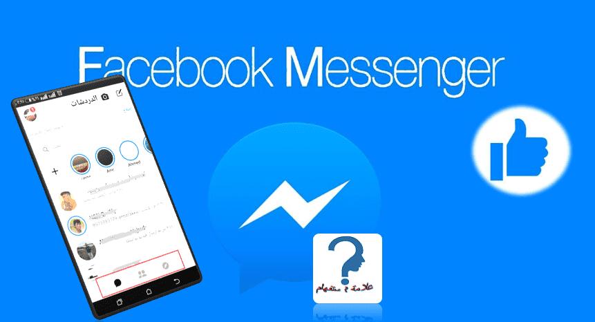 مميزات تحديث ماسنجر الجديد فيس بوك ماسنجر الجديد