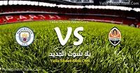 نتيجة مباراة مانشستر سيتي وشاختار دونيتسك اليوم الأربعاء 18-09-2019 في دوري أبطال أوروبا