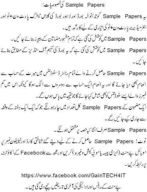 How to pass exams with top grades Gujranwala Lahore Board