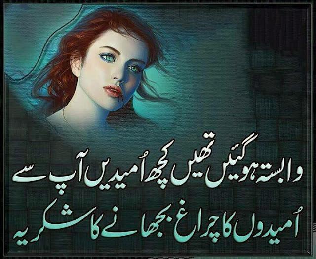 whatsapp love status 2017 sad poetry in urdu Wabasta ho gayi theen kuch umeedain aap se
