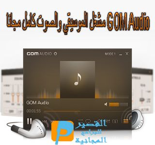 GOM Audio