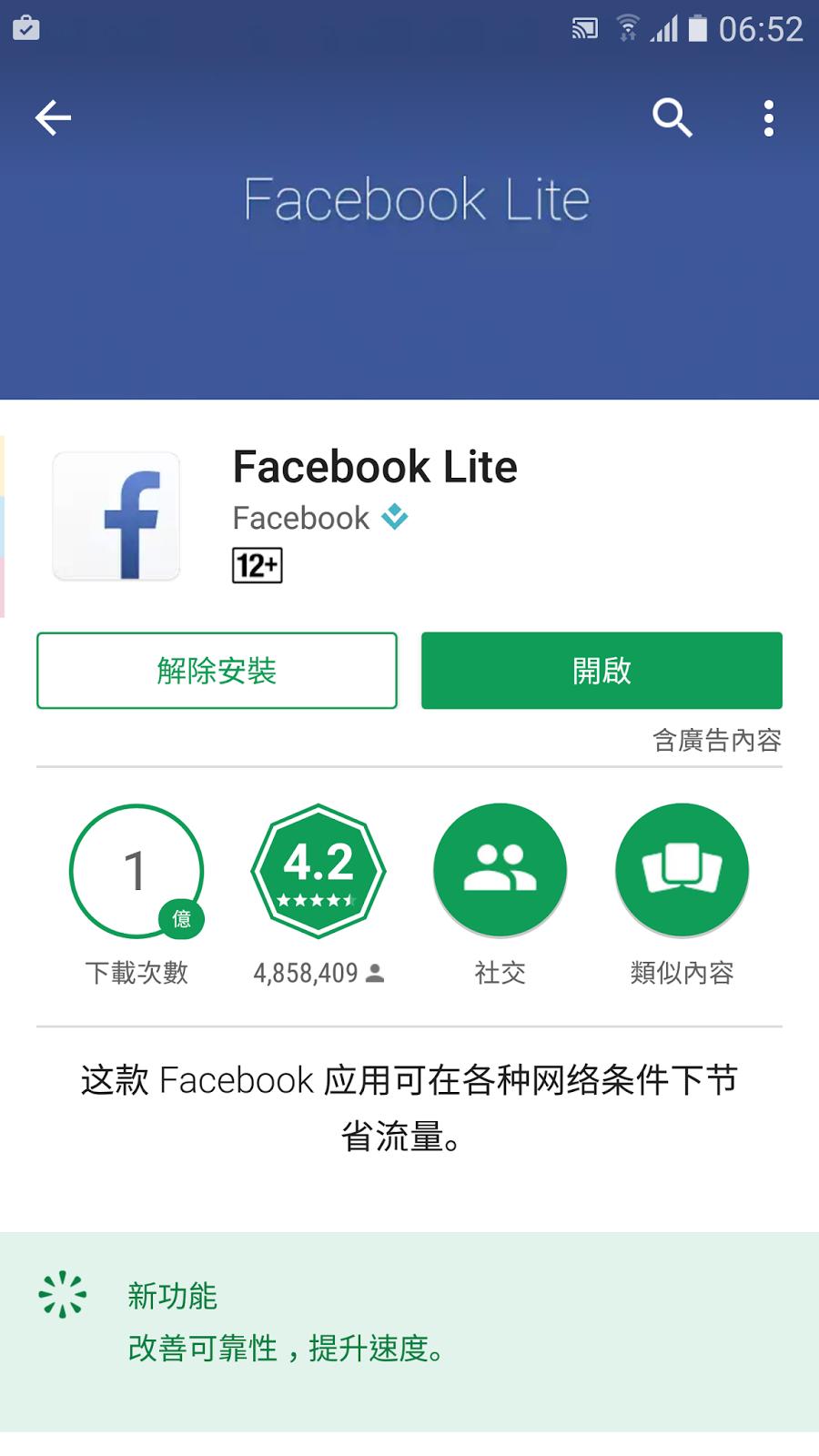 Facebook Lite 輕量版開放臺灣下載,如果你有需要,簡測省電省流量與速度