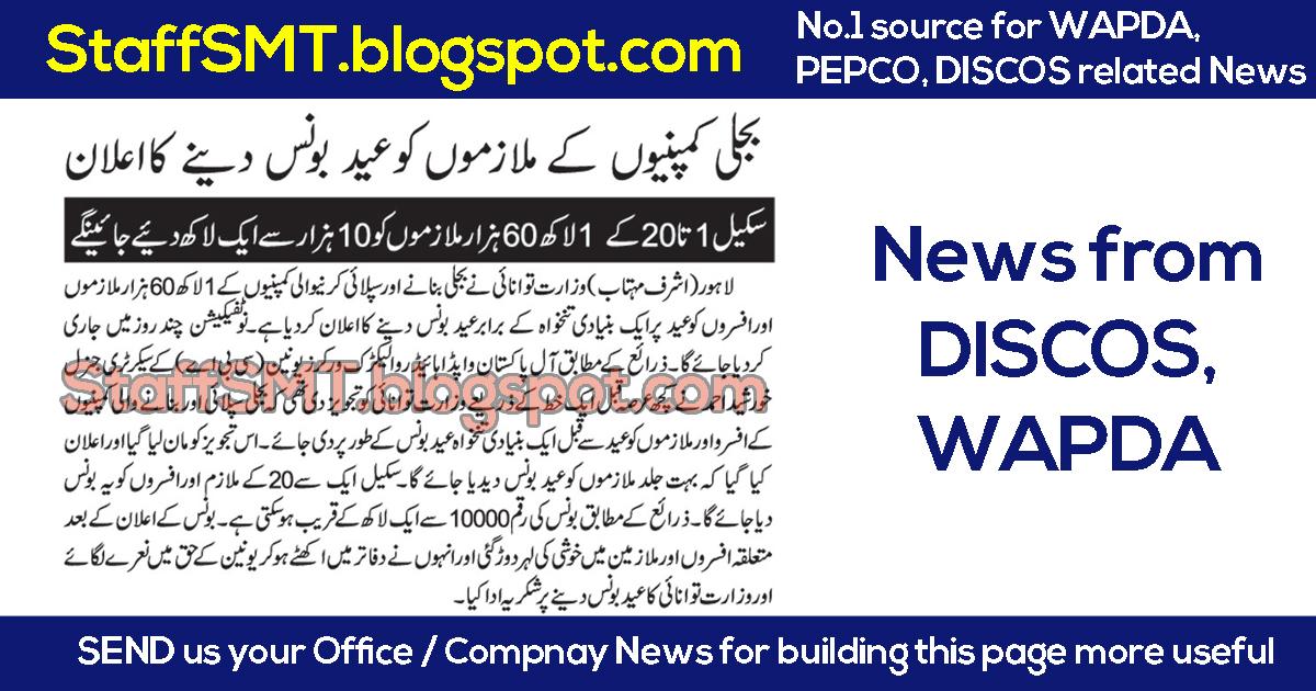 Eid Bonus 2019 for WAPDA Distribution Companies
