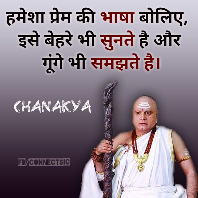 Chanakya Hindi Quote , Thought and Suvichar on Love, प्रेम, Motivation