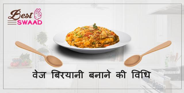 Veg Biryani Banane Ki Vidhi | वेज बिरयानी रेसिपी इन हिंदी