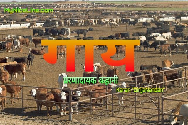 गाय पर प्रेरणादायक कहानी   सफलता कैसे पाएं । सफल होने के लिए क्या करें । motivational hindi story on cow   short  moral story on a cow in hindi. how to succeed.