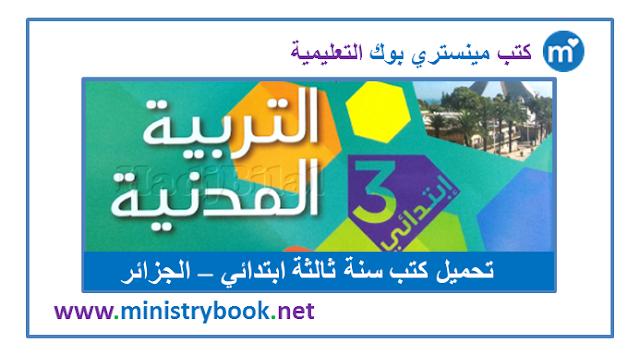 كتاب التربية المدنية سنة ثالثة ابتدائي 2020-2021-2022-2023