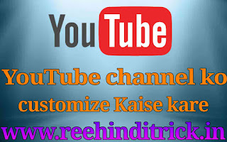 Youtube channel customize kaise kare 1
