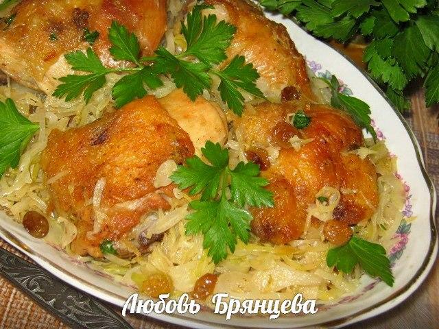 рецепт курицы с капустой и изюмом