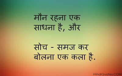Inspirational Motivational Thoughts in Hindi