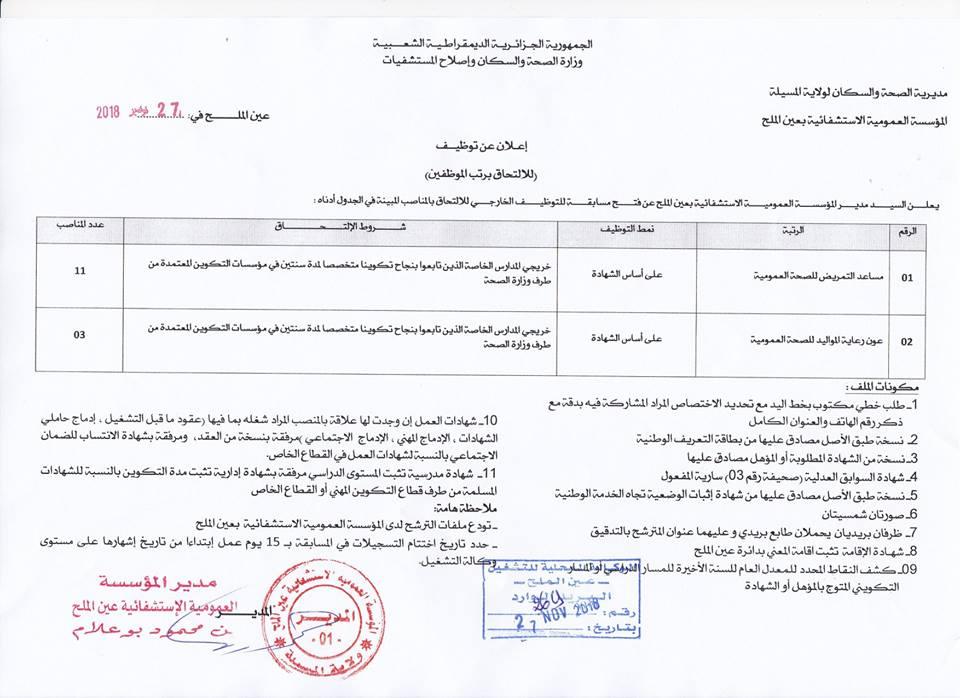 إعلان توظيف في المؤسسة العمومية الإستشفائية عين الملح الجلفة نوفمبر 2018