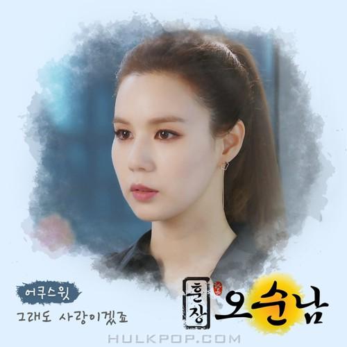 ACOUSWEET – Teacher Oh Soon Nam OST Part.16