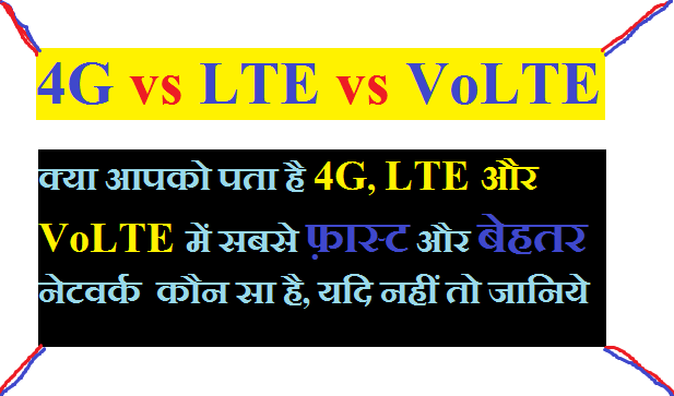 4g-vs-lte-vs-volte-network-hindi,lte and volte difference in hindi,volte full form 2018,lte full form 2018