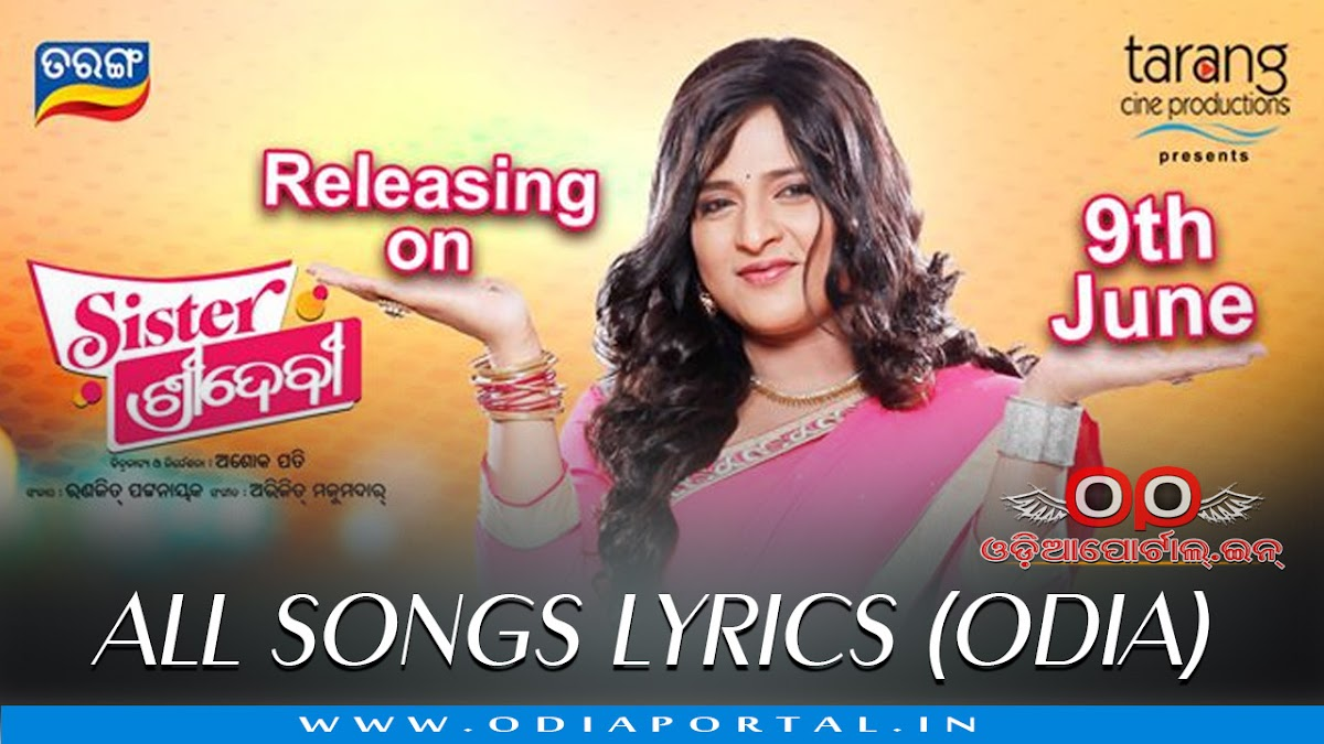 Odia film Sister Sridevi of Babushan Mohanty (Tarang Cine Production) - Download all music song lyrics in odia.