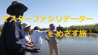 和田信明・中田豊一の2人が講師 フィールド研修の決定版