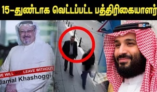 Jamal Khashoggi killed by Saudi