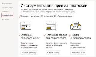 Инструменты Яндекса для приема платежей